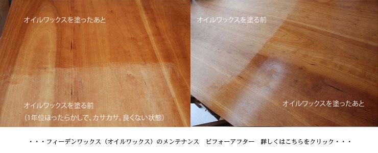 チェリー材オイルワックス(フィーデンワックス)の家具とウレタン塗装の家具