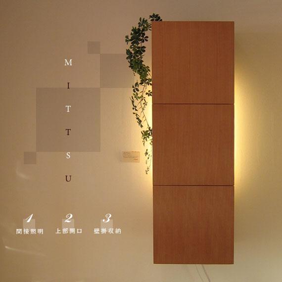 壁掛け収納MITTSU 照明付 5006