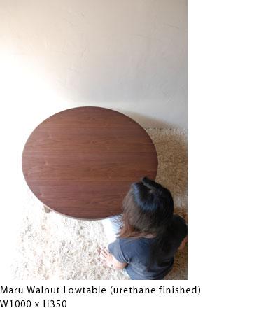 ウォールナットの丸ローテーブル c3011