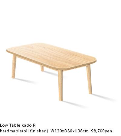 ローテーブル お子様に優しいアールの無垢材 3013