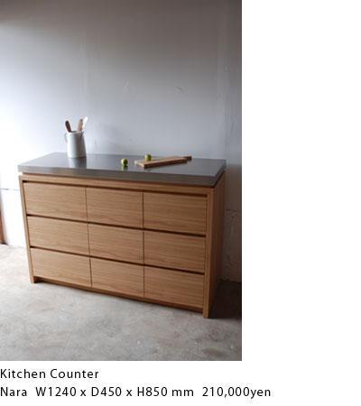 食器棚 ステンレスとナラ材のキッチン収納 5011