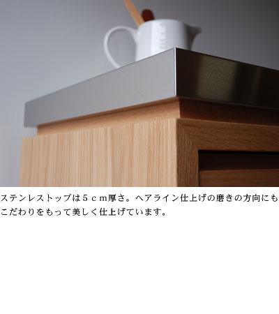 食器棚 ステンレスとナラ材のキッチン収納 5011イメージ-3