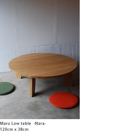 円卓/ちゃぶ台 ナラ無垢材のローテーブル 120cm平脚 3016