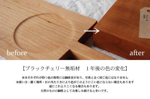 ブラックチェリー材の経年変化