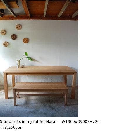 スタンダードテーブル 総無垢材 3012