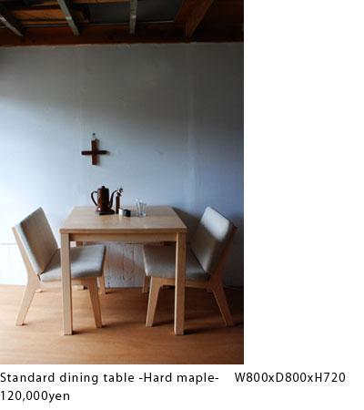 スタンダードテーブル 総無垢材 3012イメージ-1
