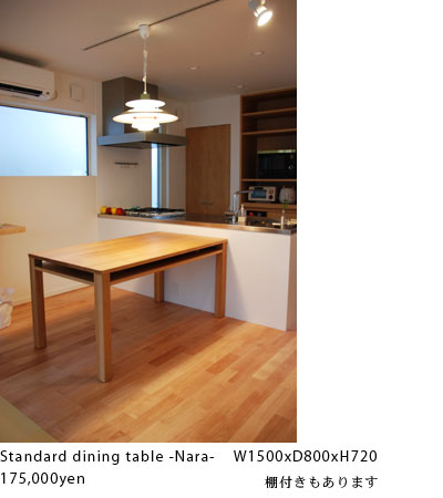 スタンダードテーブル 総無垢材 3012イメージ-3