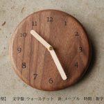無垢の木の時計 8009