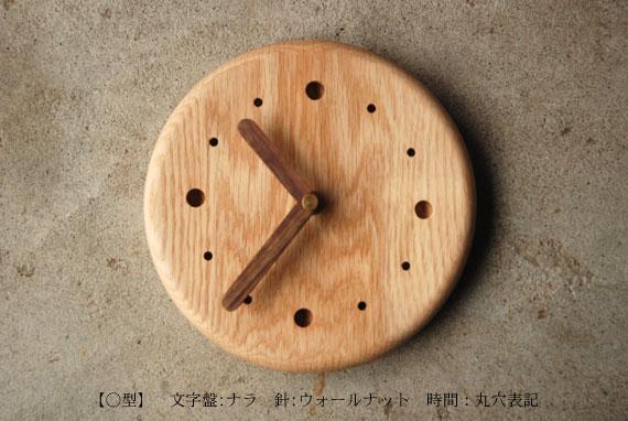 無垢の木の時計 8009イメージ-2