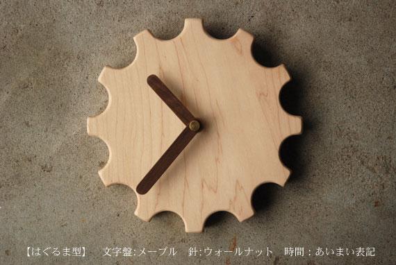 無垢の木の時計 8009イメージ-3