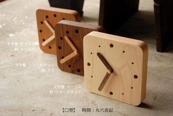 無垢の木の時計 8009イメージ-6