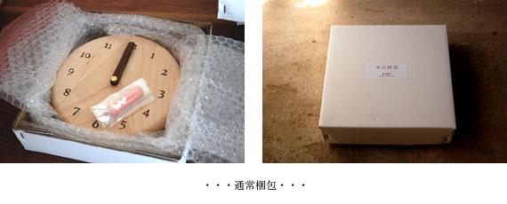 無垢の木の時計 8009イメージ-13