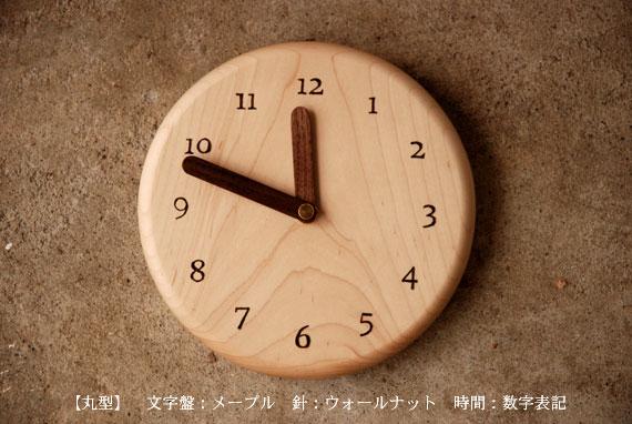 無垢の木の時計 8009イメージ-1