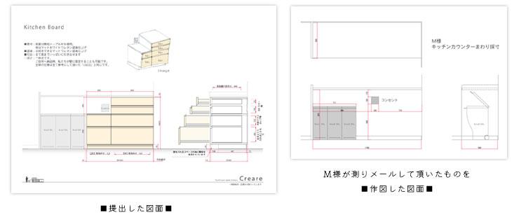 造作家具食器棚 引出し式 c5043イメージ-1