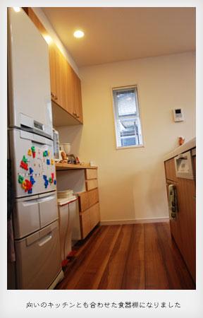造作家具食器棚 引出し式 c5043イメージ-5