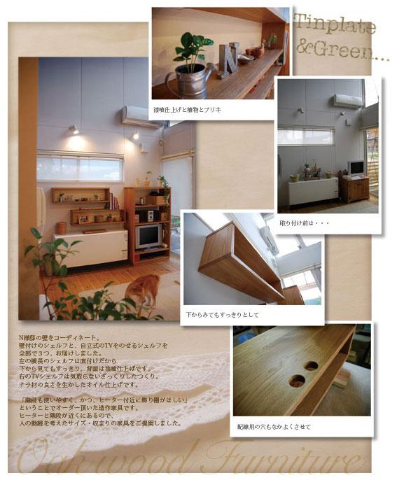 テレビ台と壁に浮く棚 ナラ無垢材 c5003